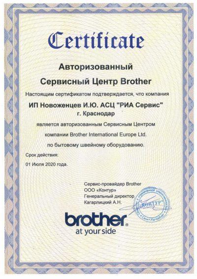 сертификат BROTHER сервисного центра