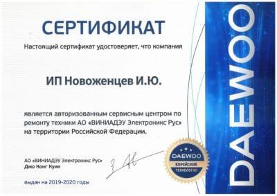сертификат Daewoo сервисного центра
