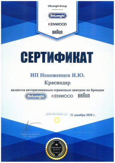 сертификат DeLonghi сервисного центра