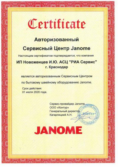 сертификат JANOME сервисного центра