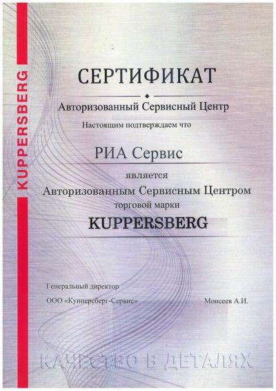 сертификат KUPPERSBERG сервисного центра