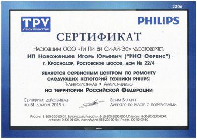 сертификат PHILIPS сервисного центра