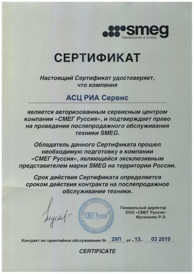 сертификат Smeg сервисного центра