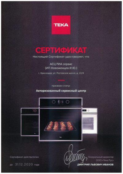 сертификат Teka сервисного центра