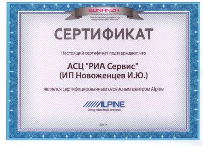 сертификат ALPINE сервисного центра