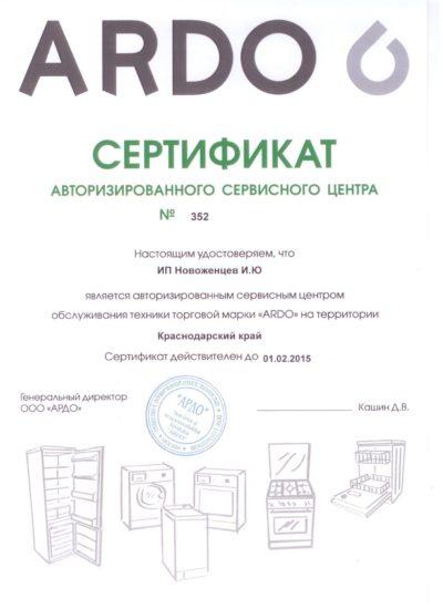 сертификат ARDO сервисного центра