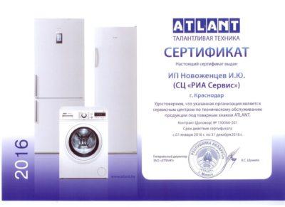 сертификат ATLANT сервисного центра
