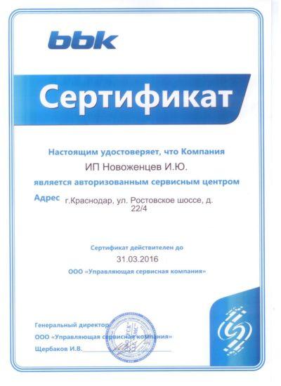 сертификат BBK сервисного центра
