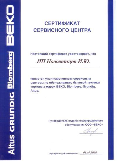 сертификат BEKO сервисного центра