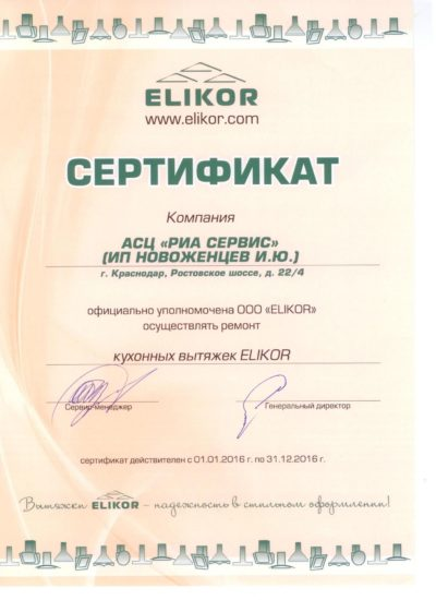 сертификат ELIKOR сервисного центра