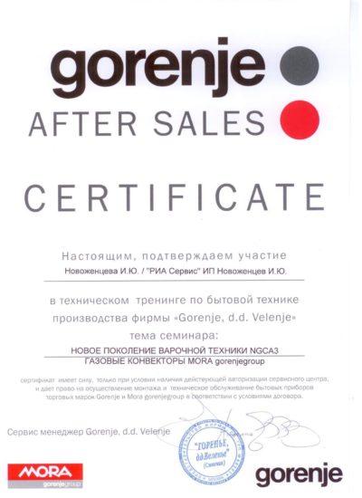 сертификат GORENJE сервисного центра
