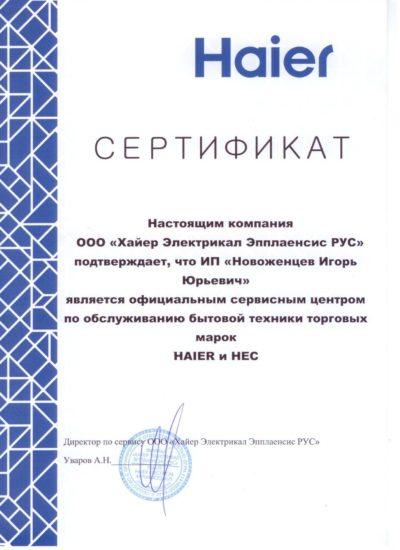 сертификат HAIER сервисного центра