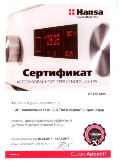 сертификат HANSA сервисного центра