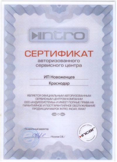сертификат INTRO сервисного центра