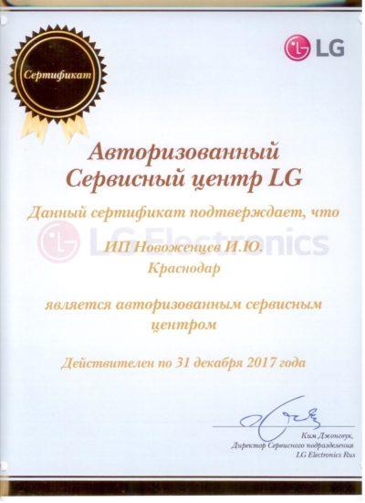 сертификат LG сервисного центра