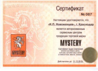 сертификат MYTERY сервисного центра