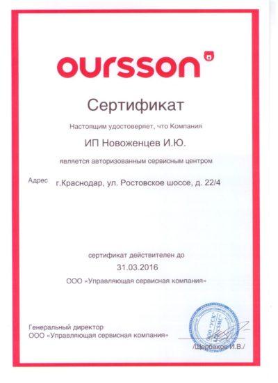 сертификат OURSSON сервисного центра