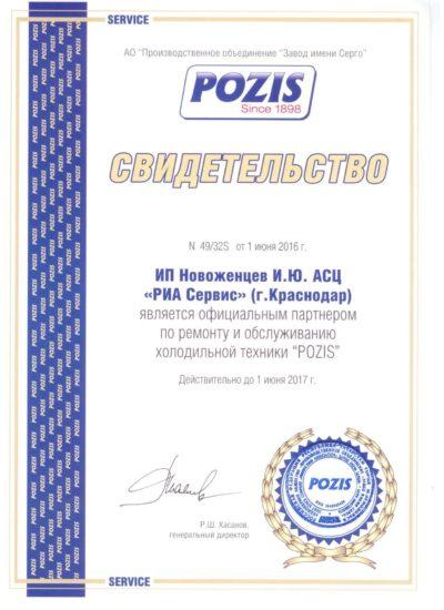 сертификат POZIS сервисного центра