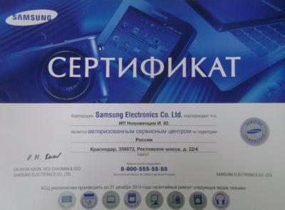 сертификат SAMSUNG сервисного центра