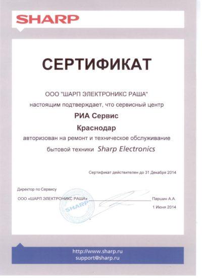 сертификат SHARP сервисного центра