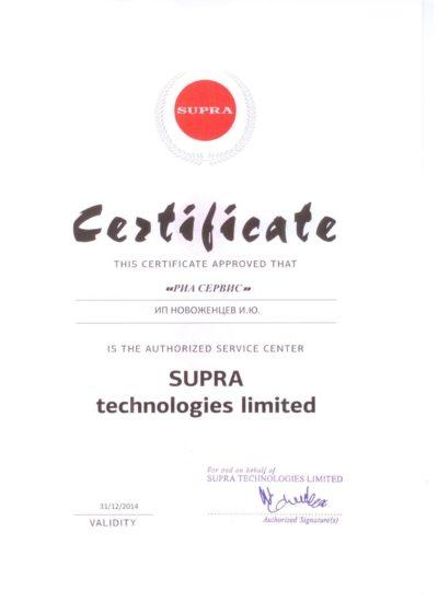 сертификат SUPRA сервисного центра