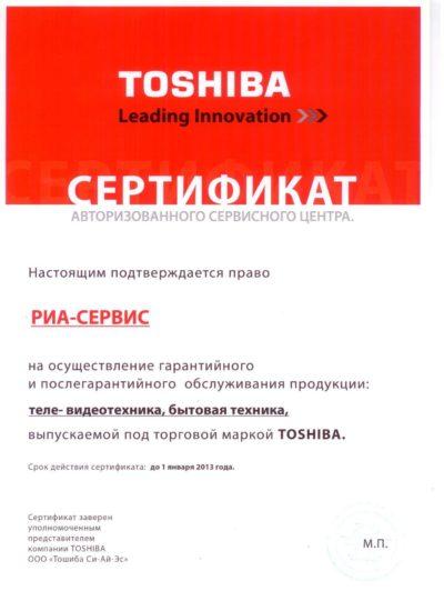 сертификат TOSHIBA сервисного центра
