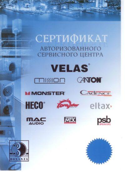 сертификат VELAS сервисного центра
