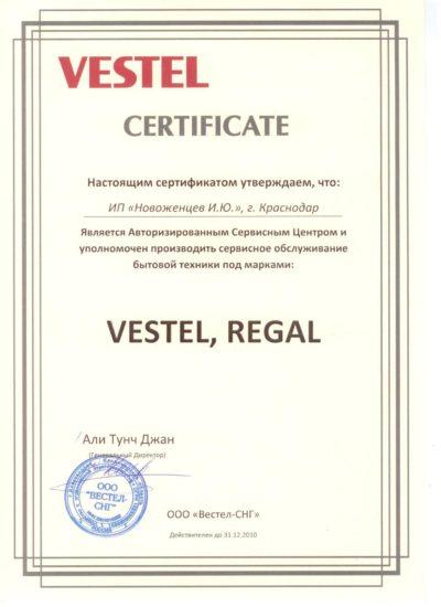 сертификат VESTEL сервисного центра