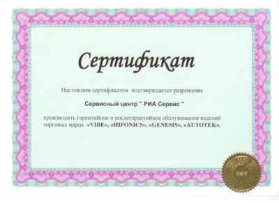 сертификат VIBE сервисного центра
